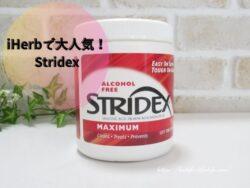 【アイハーブ】Stridexで大人ニキビ対策を試みる。ニキビ跡対策も!