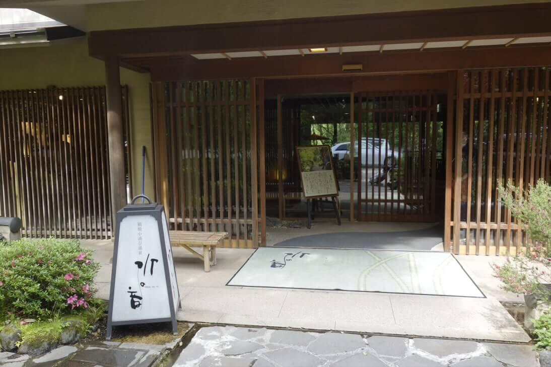 箱根小涌谷温泉水の音の玄関