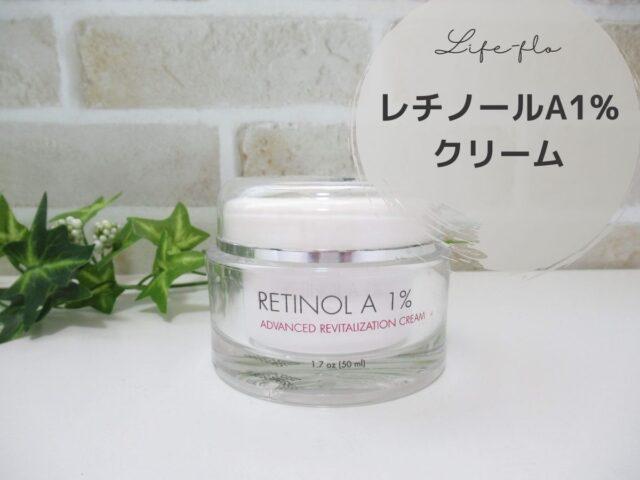 レチノールA1%クリーム (2)