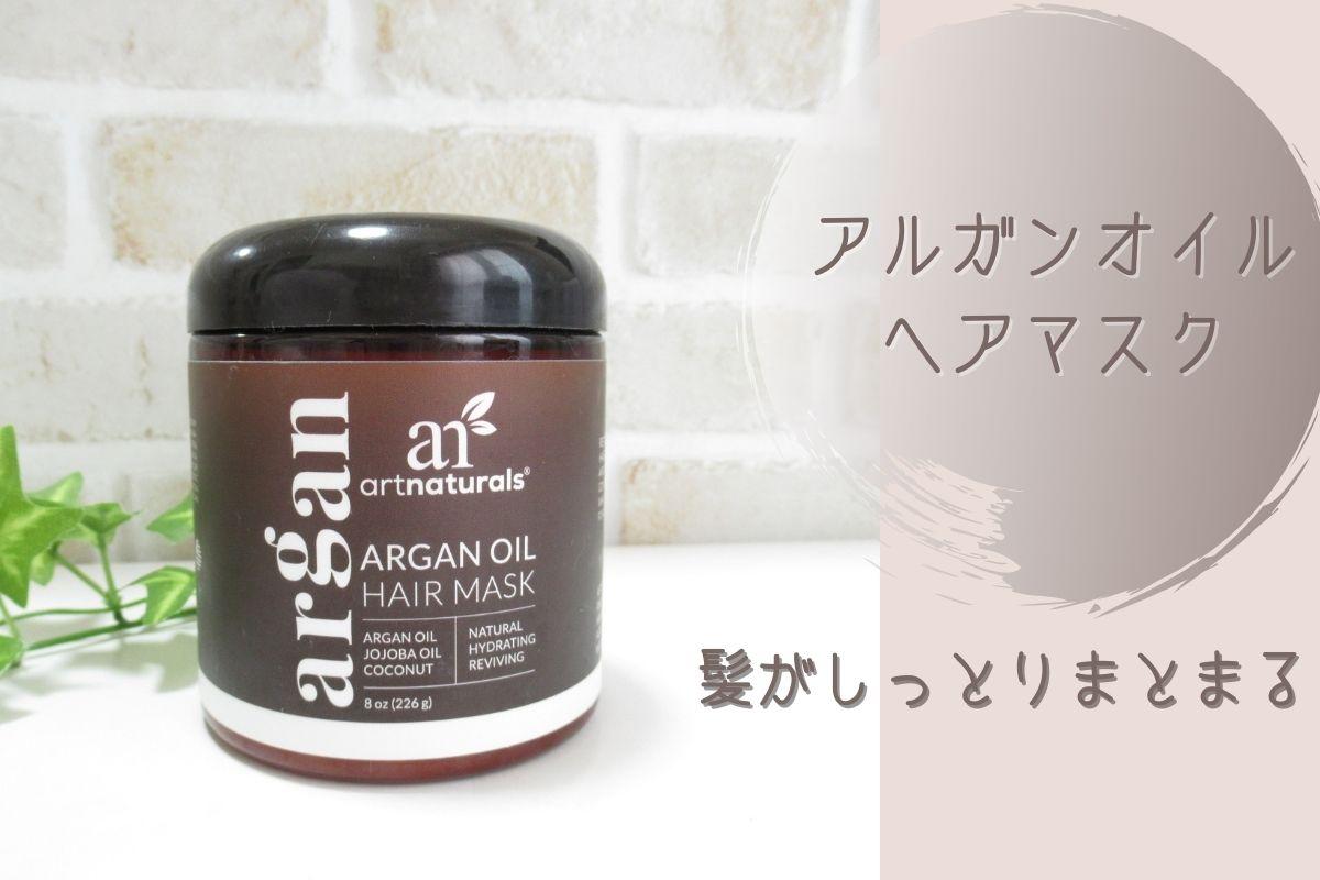 artnaturalsアルガンオイルヘアマスク