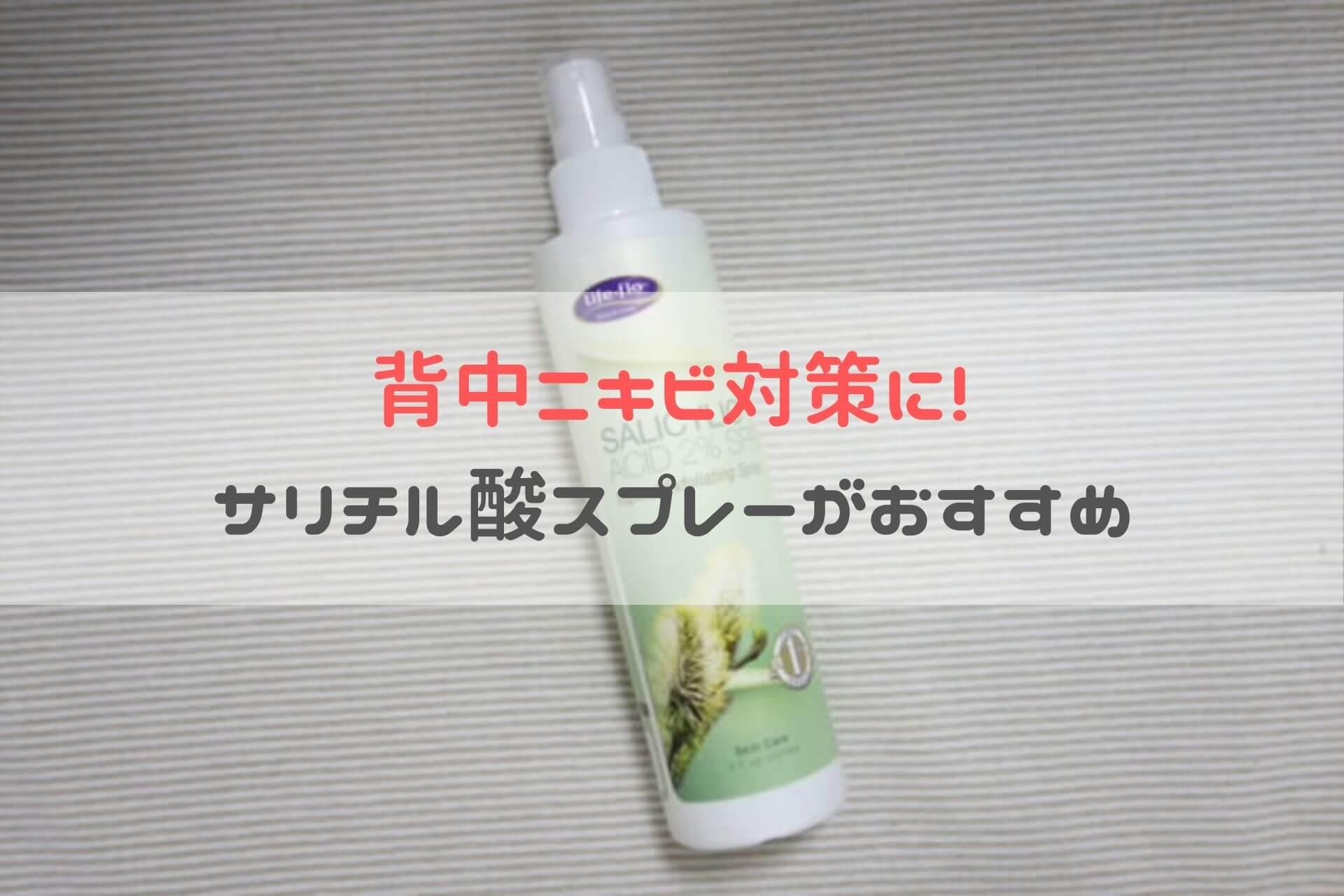 繰り返す背中ニキビ対策におすすめの化粧水はサリチル酸スプレー