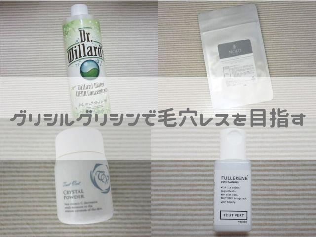 【グリシルグリシンで毛穴レス】APPS(ビタミンC誘導体)、フラーレン併用で抗酸化力アップ