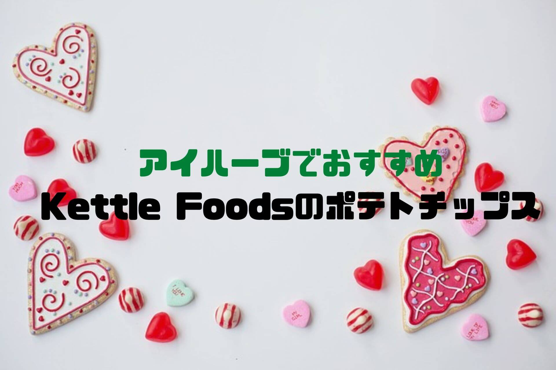 【ケトルチップス9種食べ比べ】アイハーブでおすすめのポテトチップス