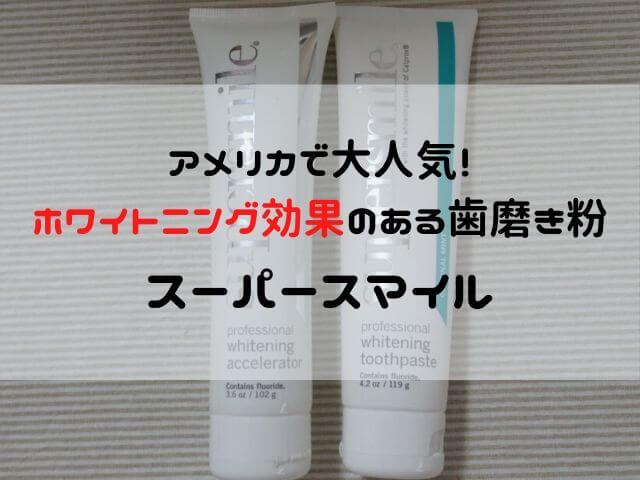 【アイハーブのホワイトニング歯磨き粉】スーパースマイルは過酸化尿素で歯を白くする