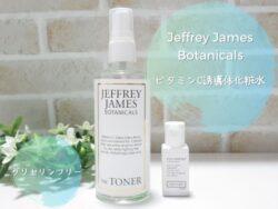 【グリセリンフリー】ジェフリージェームスボタニカルズのビタミンC誘導体化粧水