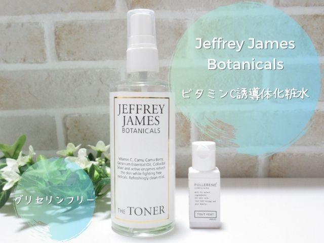 【グリセリンフリーのビタミンC誘導体化粧水】ジェフリージェームスボタニカルズ