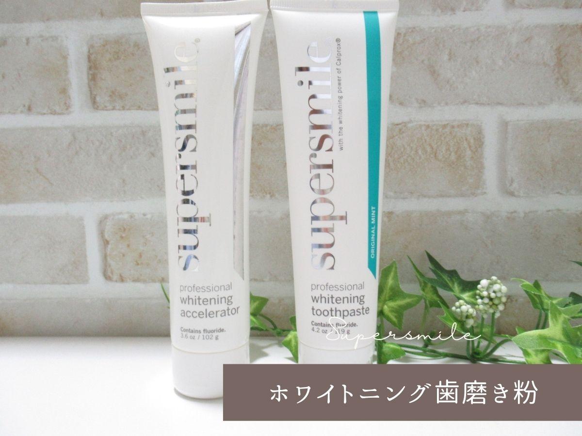 ホワイトニング歯磨き粉スーパースマイル