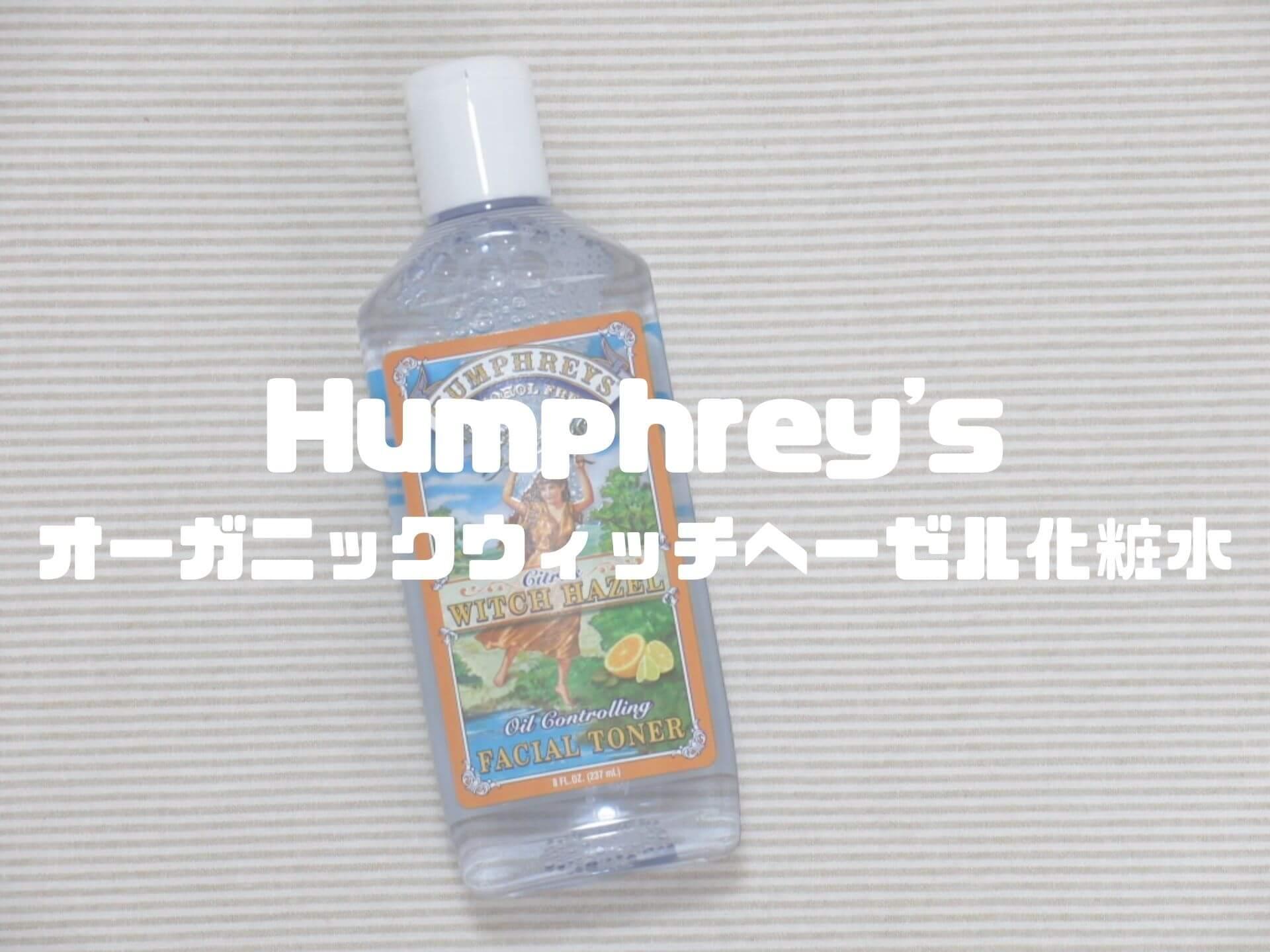 Humphrey's オーガニックウィッチヘーゼル化粧水
