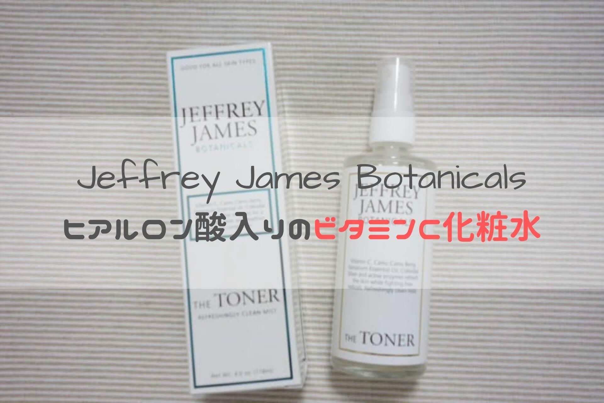 【ビタミンC誘導体化粧水】ジェフリージェームスボタニカルズはかなりおすすめ