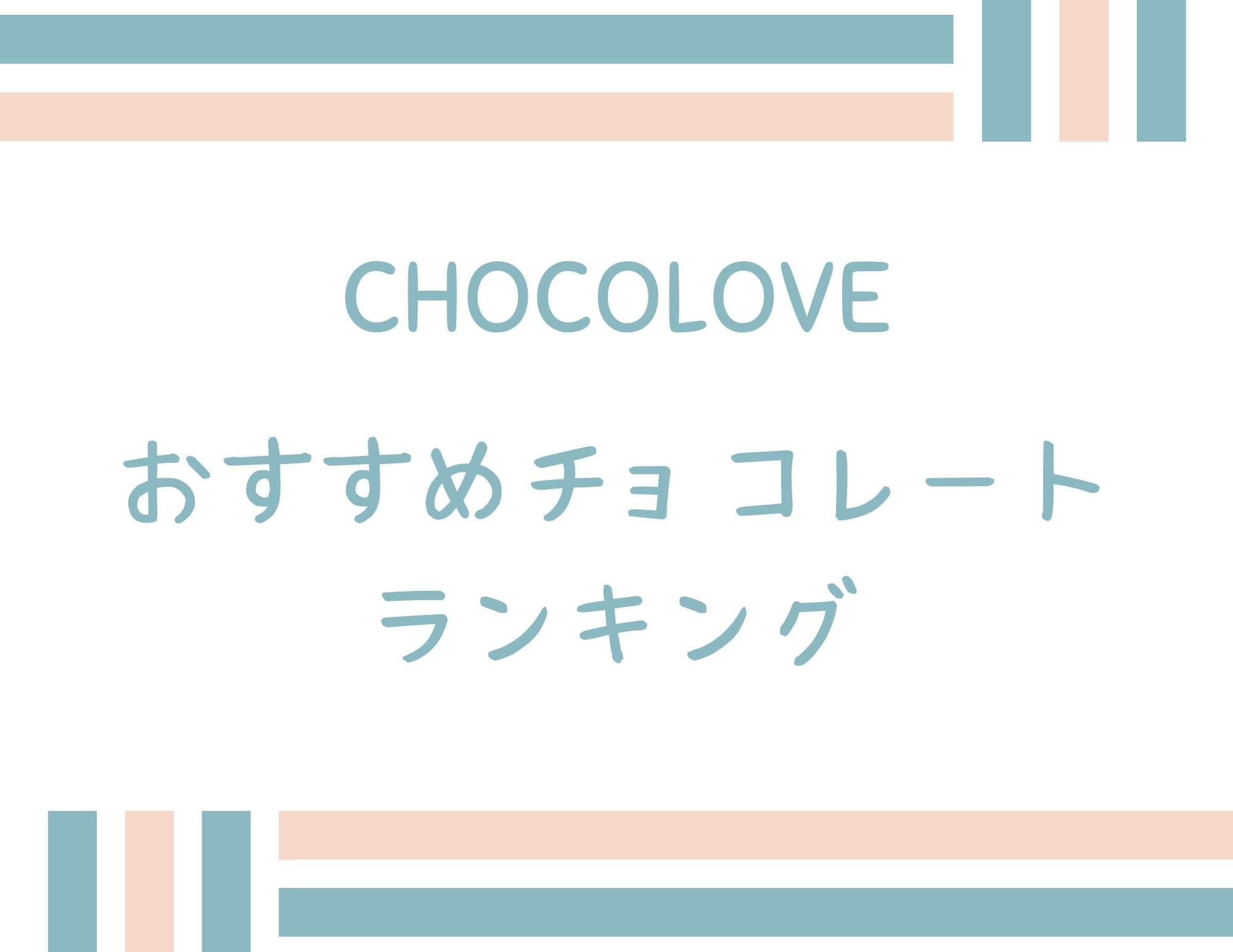 【chocolove食べ比べ】アイハーブでおすすめのチョコレート4選