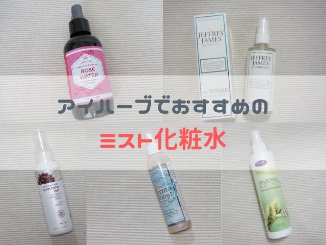 アイハーブおすすめのミスト化粧水5選!グリセリンフリー中心に紹介します