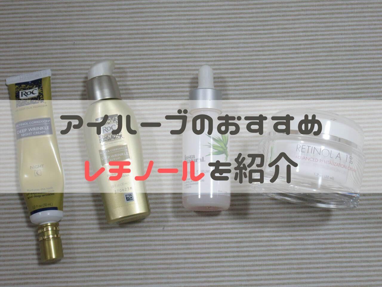 【プチプラなのにシワ改善】アイハーブのおすすめレチノール化粧品4選。