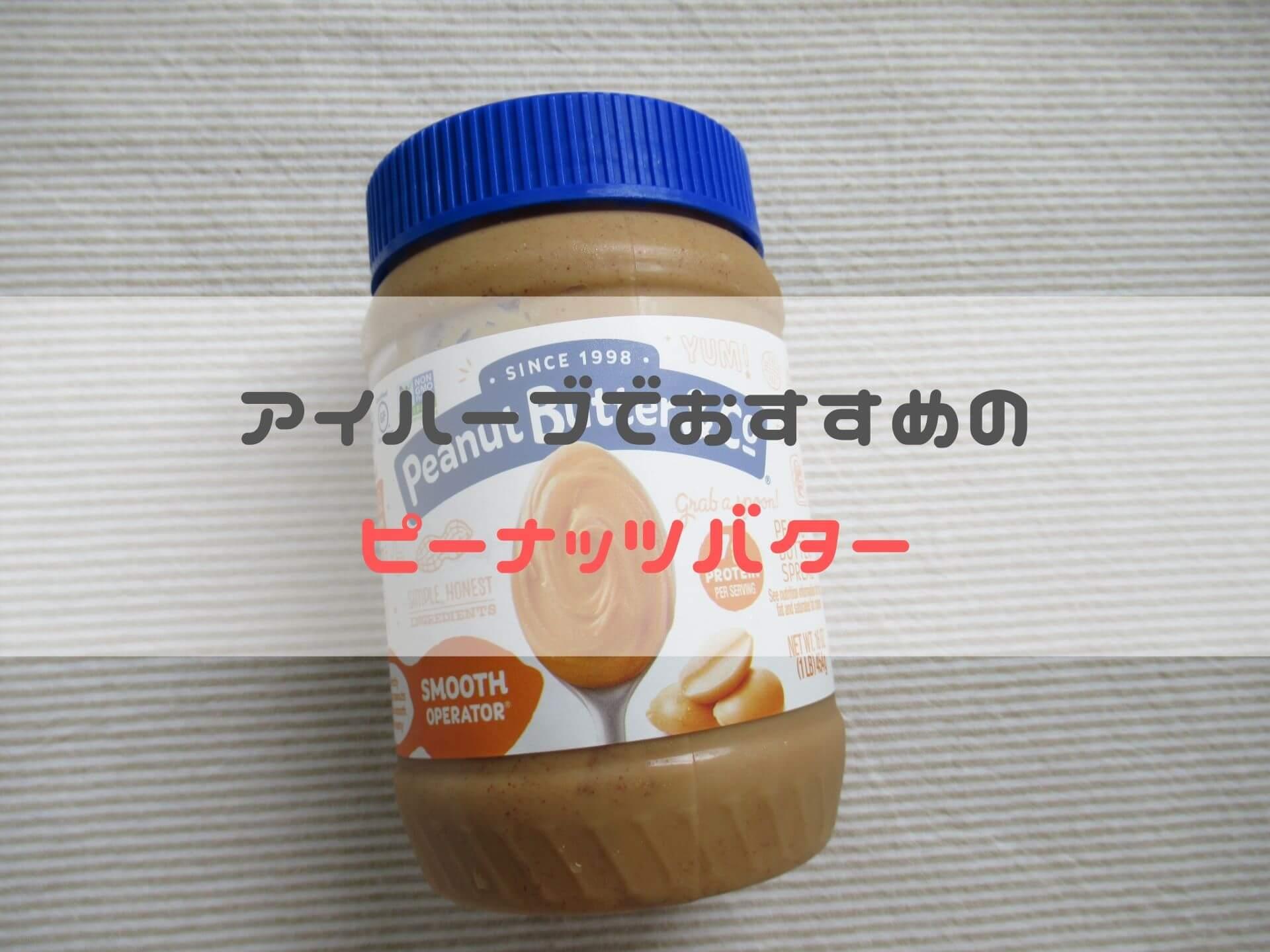iherbアイハーブでおすすめのピーナッツバター