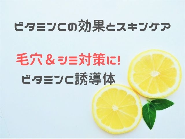 【ビタミンCの効果がすごい】ビタミンC誘導体のスキンケアでシワ&シミ対策