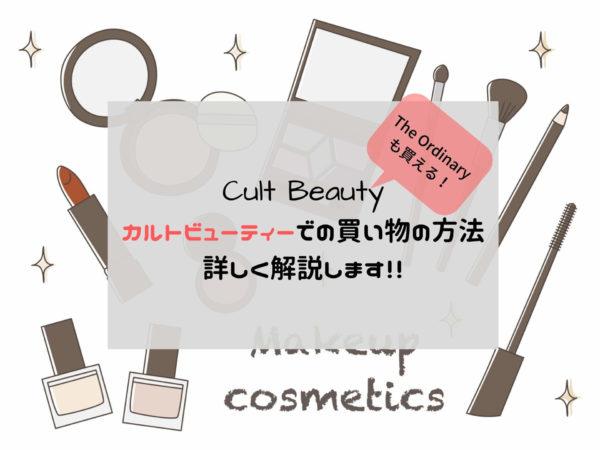 【購入方法】Cult Beauty(カルトビューティー)での会員登録、買い方を詳しく解説