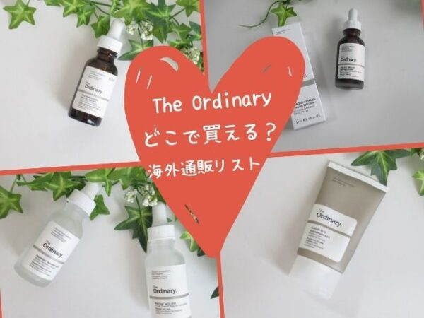 The Ordinary海外通販