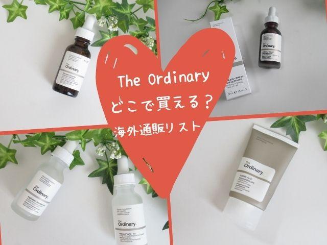 The Ordinary海外通販