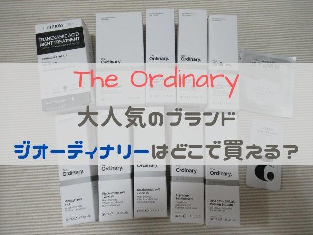 The Ordinary(ジオーディナリー)はどこで買える?海外通販サイトの送料や日本語対応についててのまとめ