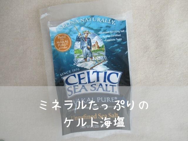 ケルト海塩