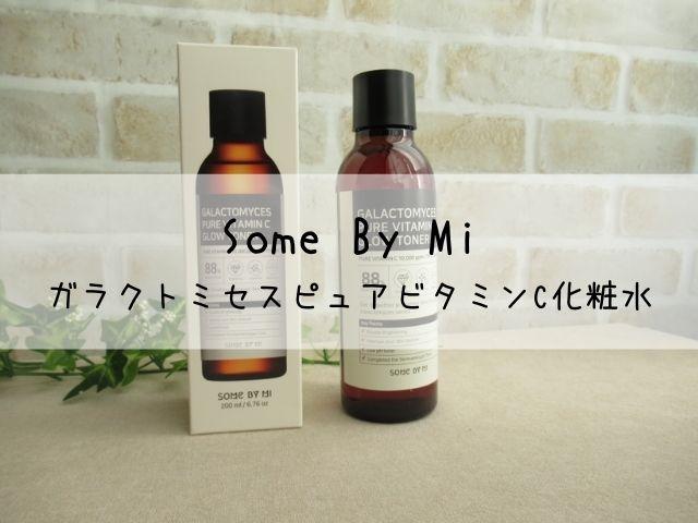 【ガラクトミセス配合】SOME BY MI(サムバイミー)のビタミンC1%化粧水