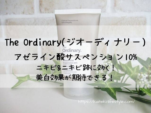 The Ordinary アゼライン酸