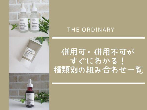 The Ordinary組み合わせ