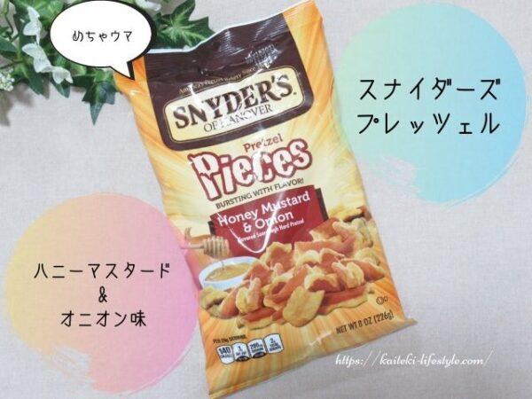 【iHerb】スナイダーズのプレッツェルハニーマスタード味、カリカリの食感がクセになる