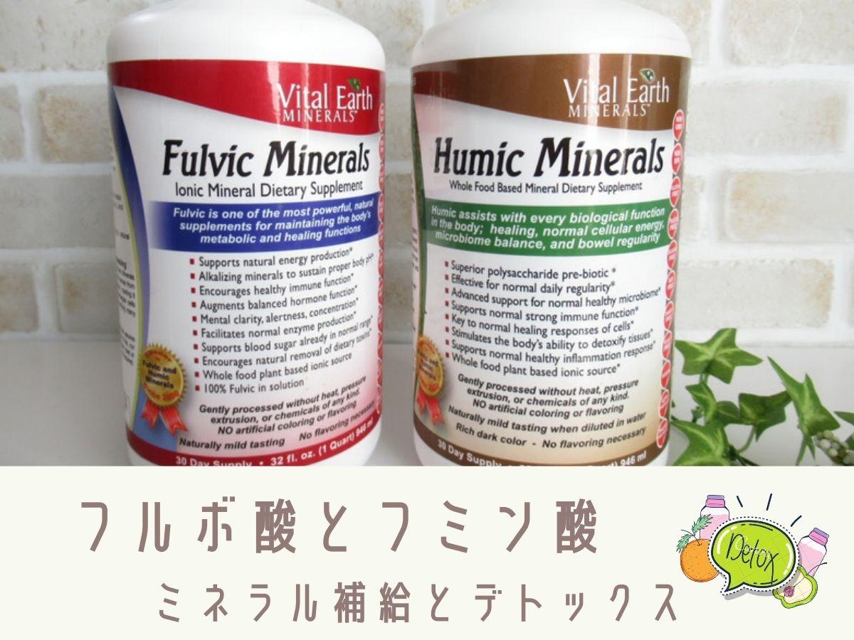 フルボ酸とフミン酸