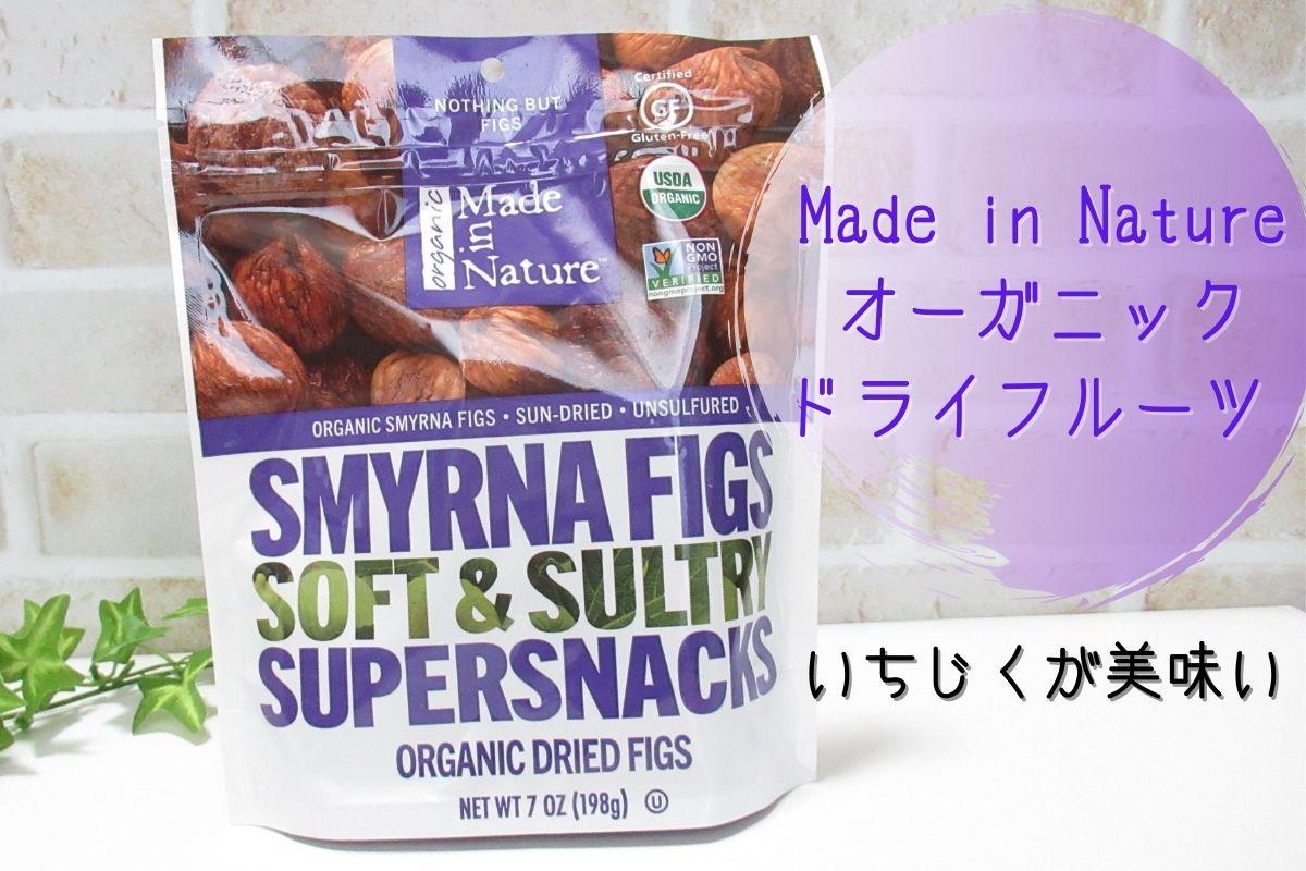 Made in Natureいちじくのドライフルーツ