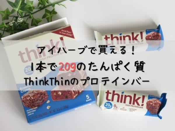 【ThinkThin(シンクシン)】ハイプロテインバーは低糖質でタンパク質が20gも摂れる