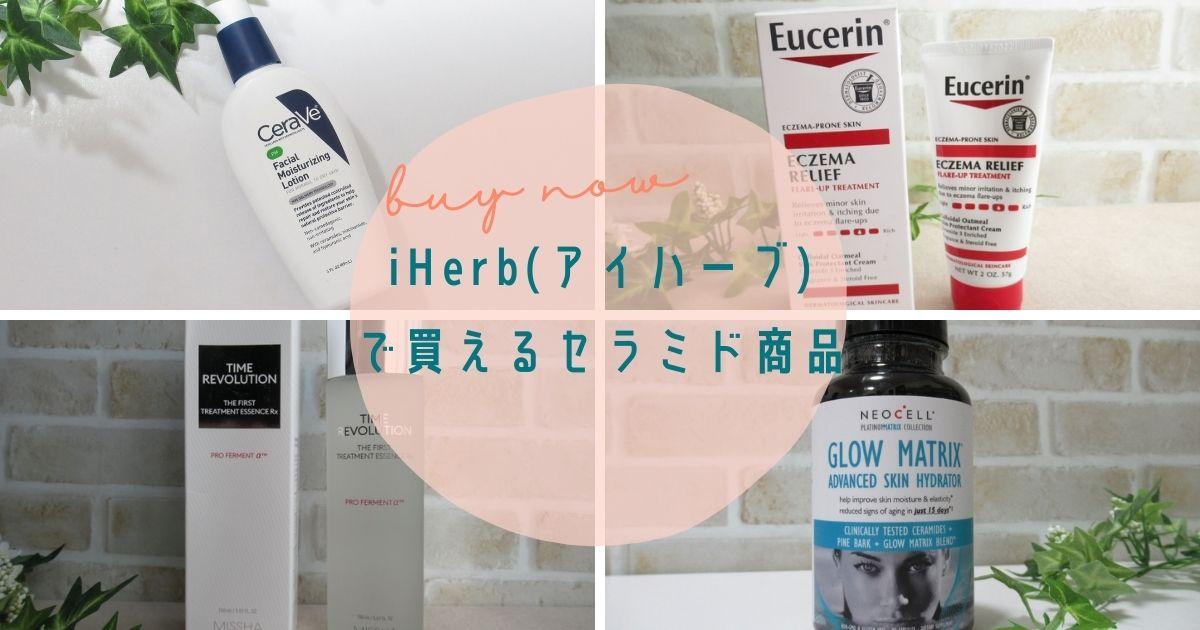 アイハーブのおすすめセラミド商品。化粧水、乳液、クリーム、サプリでバリア機能強化