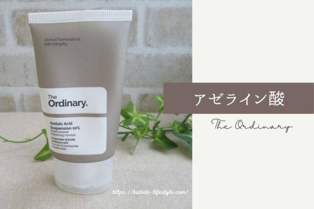 The Ordinaryアゼライン酸