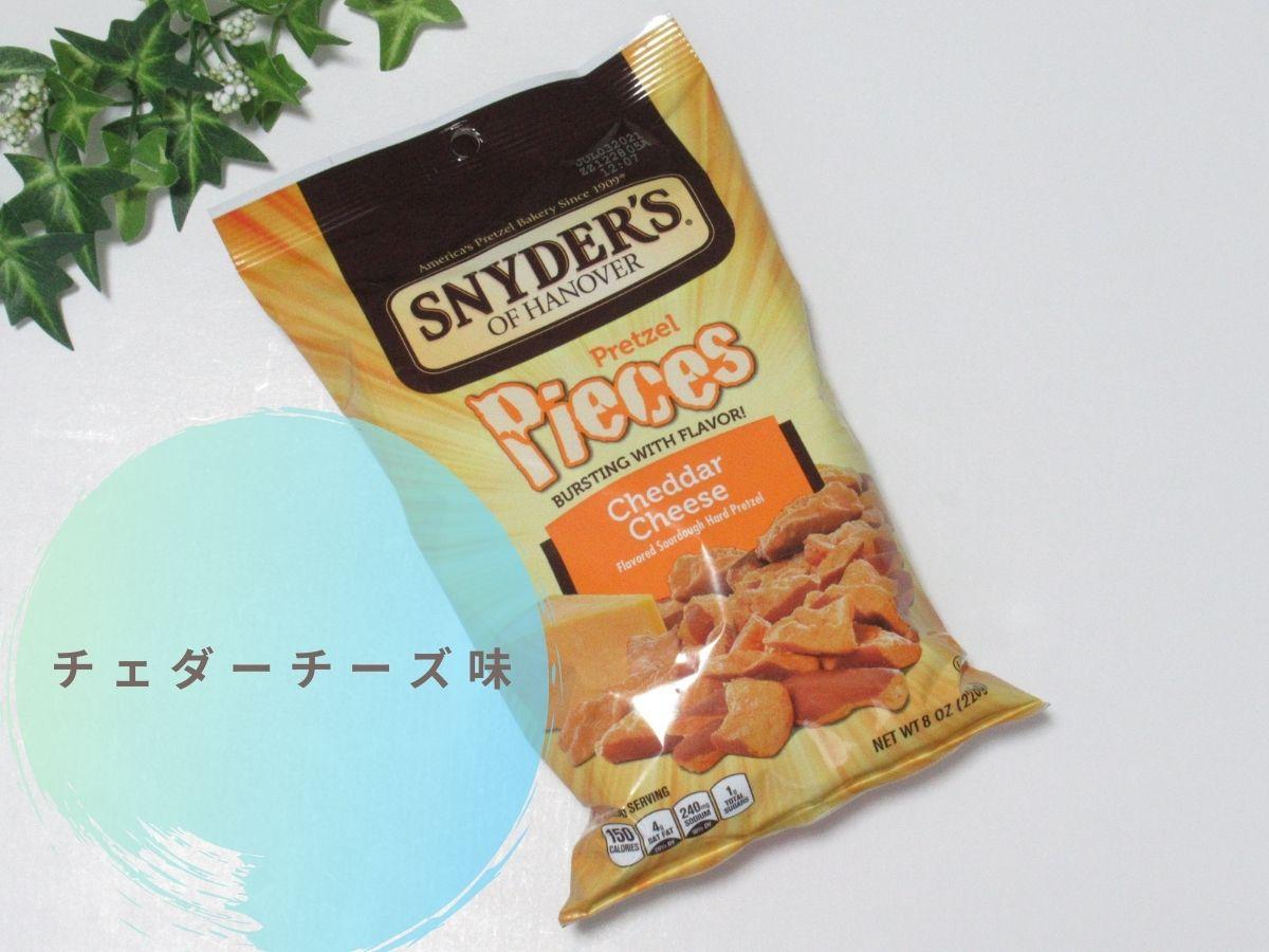 スナイダーズのチェダーチーズ味は美味い!でも売ってない?どこで買える?