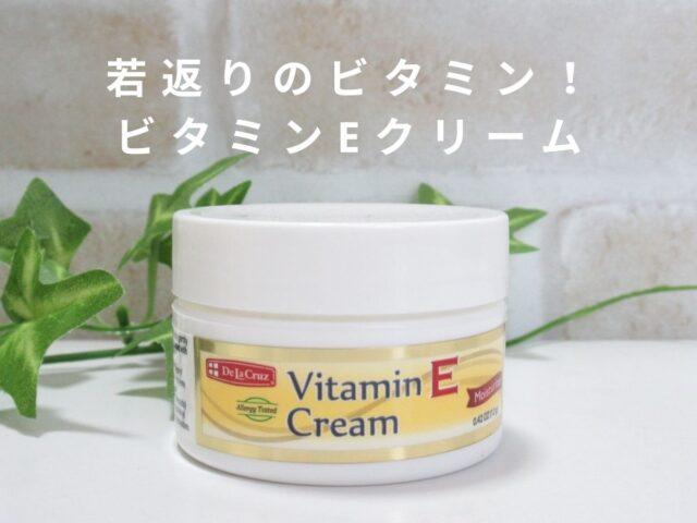 デラクルーズのビタミンEクリーム