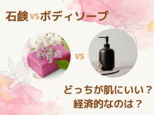 石鹸とボディーソープ