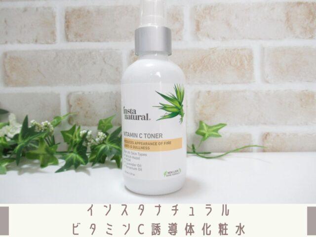 インスタナチュラルビタミンC化粧水