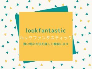 【クーポンあり】lookfantastic(ルックファンタスティック)での購入方法を解説!