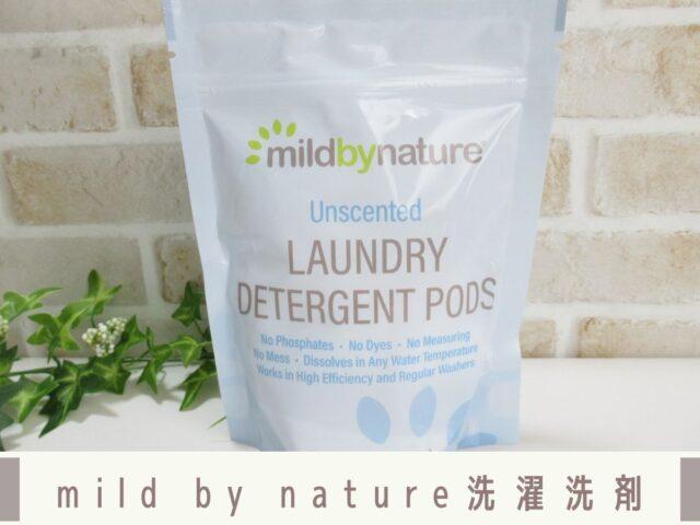iHerbで買えるMild by Natureの洗濯洗剤ジェルボールはすっきりと洗えておすすめ