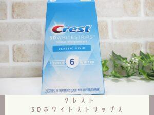 クレスト3Dホワイトストリップス