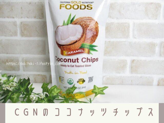 アイハーブのココナッツチップス