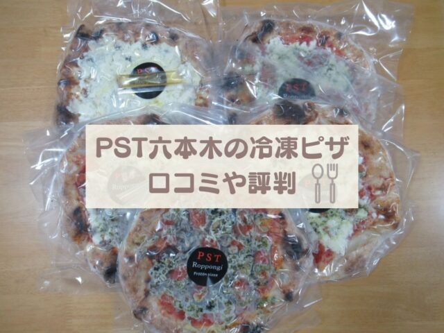PST六本木の冷凍ピザアイキャッチ