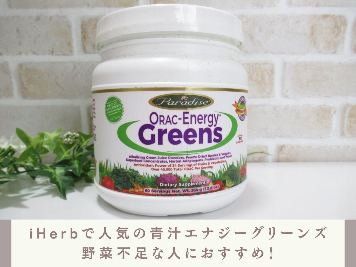パラダイスハーブの青汁エナジーグリーン